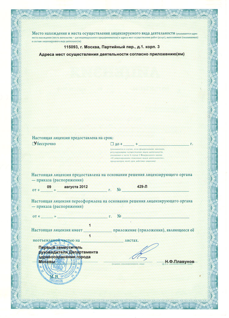 Обратная сторона лицензии на ведение медицинской деятельности №ЛО-77-01-005168, клиника эстетической медицины, первая клиника инъекционной косметологии
