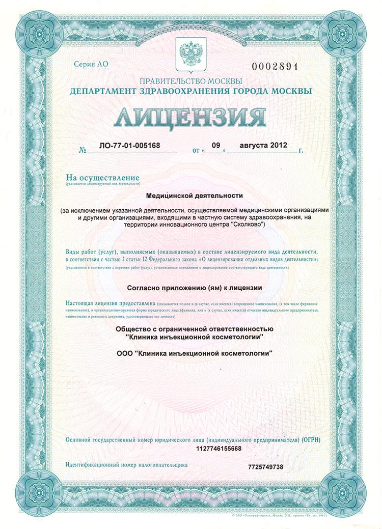 Лицевая сторона лицензии на ведение медицинской деятельности №ЛО-77-01-005168, клиника эстетической медицины, первая клиника инъекционной косметологии